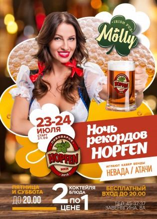 Ночь рекордов Hopfen