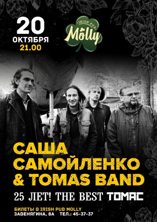 Саша Самойленко & Tomas band