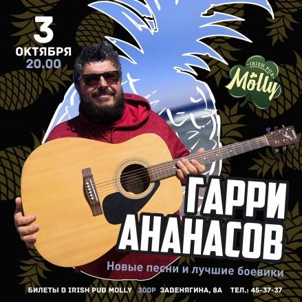Гарри Ананасов