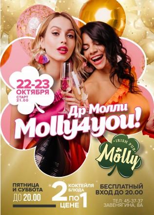 ДР Молли Molly4you